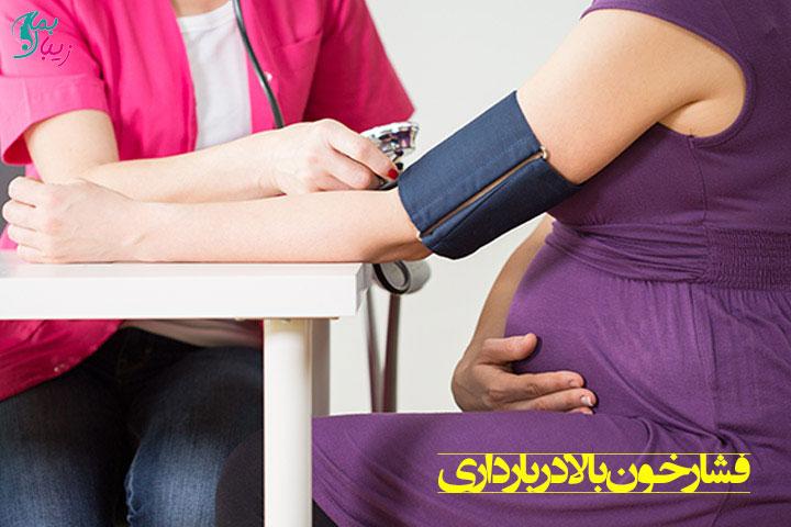 فشار خون بالا در بارداری و راه های کاهش آن