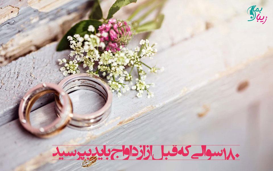 ۱۸۰ سوال که قبل از ازدواج باید بپرسید!