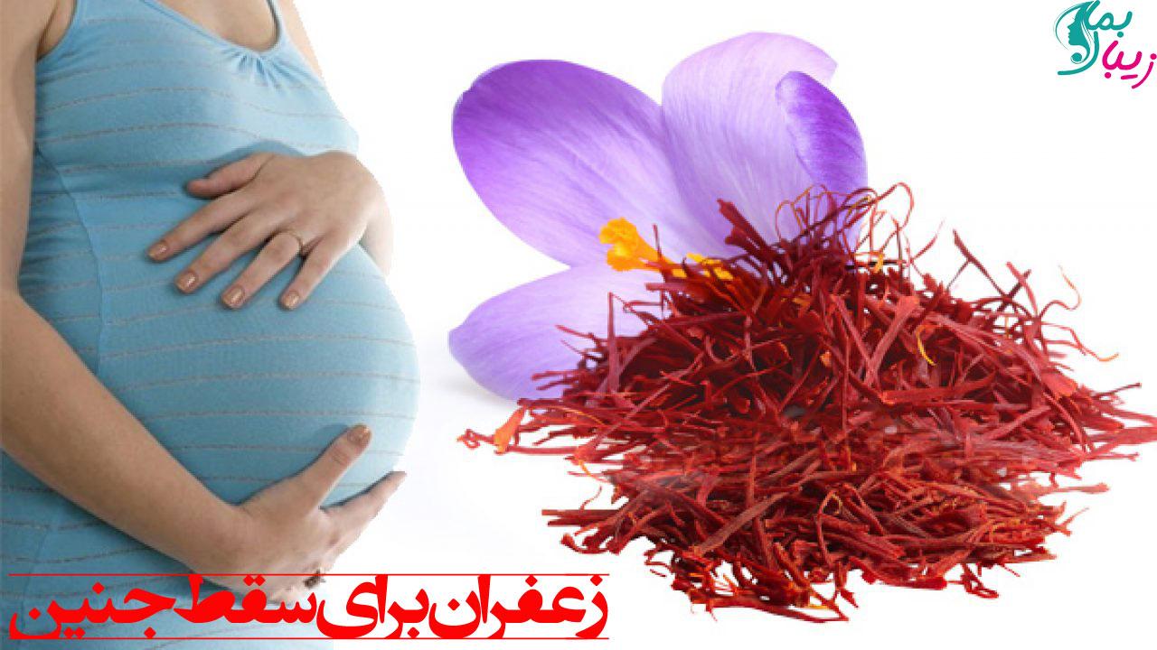 زعفران برای سقط جنین
