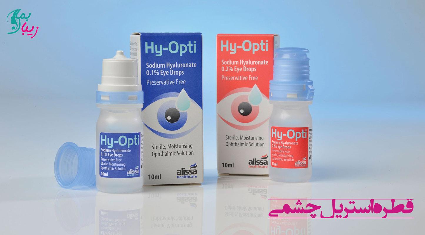 قطره استریل چشمی  و انواع پر کاربرد آن ها