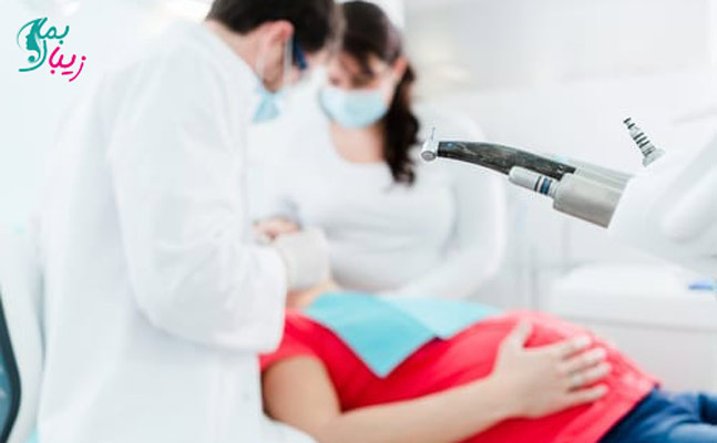 درمان دندان درد در بارداری