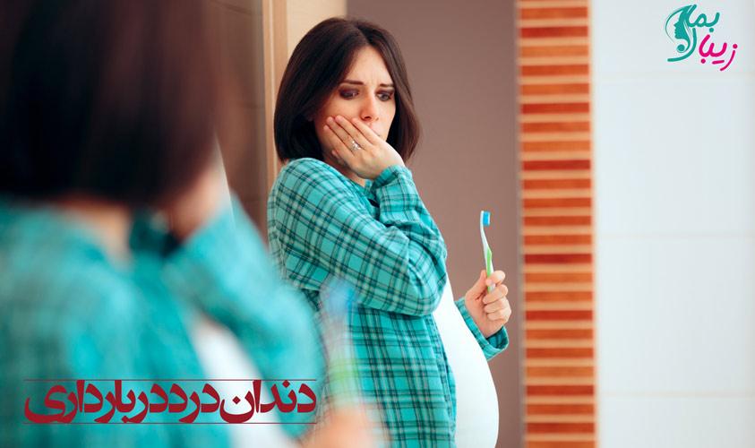 دندان درد در بارداری ، علت و نکات بهداشتی جهت درمان آن