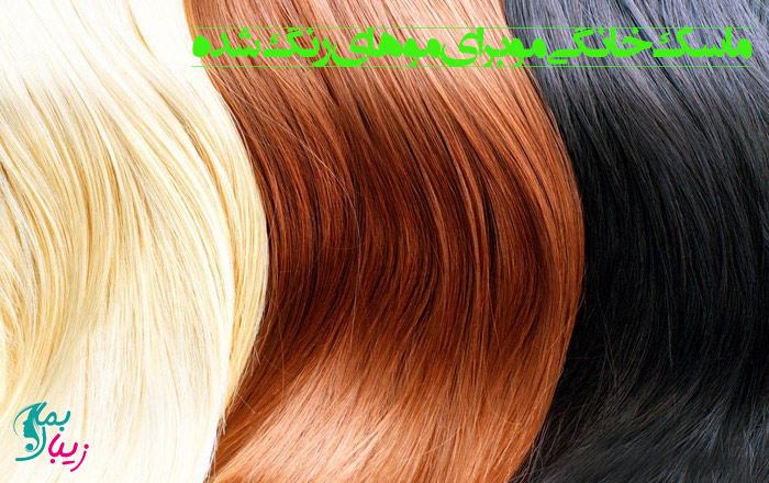 طرز تهیه ماسک مو خانگی تقویت کننده موی رنگ شده
