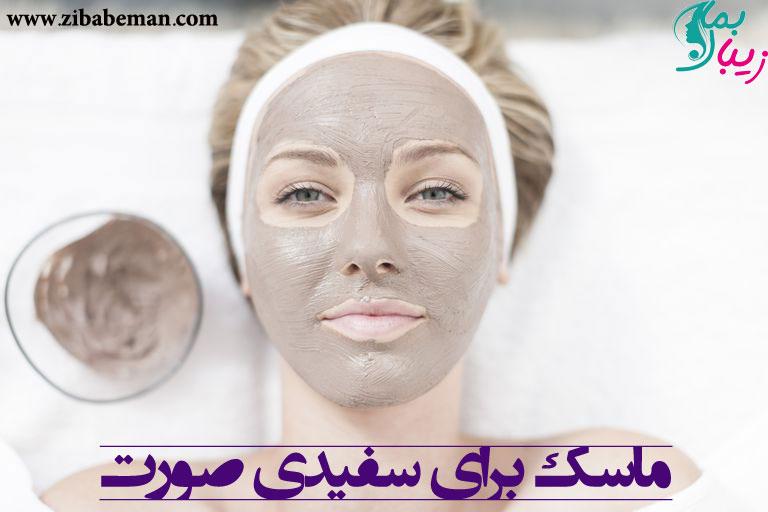 ماسک برای سفیدی صورت