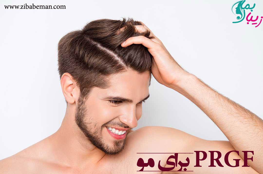 prgf برای مو
