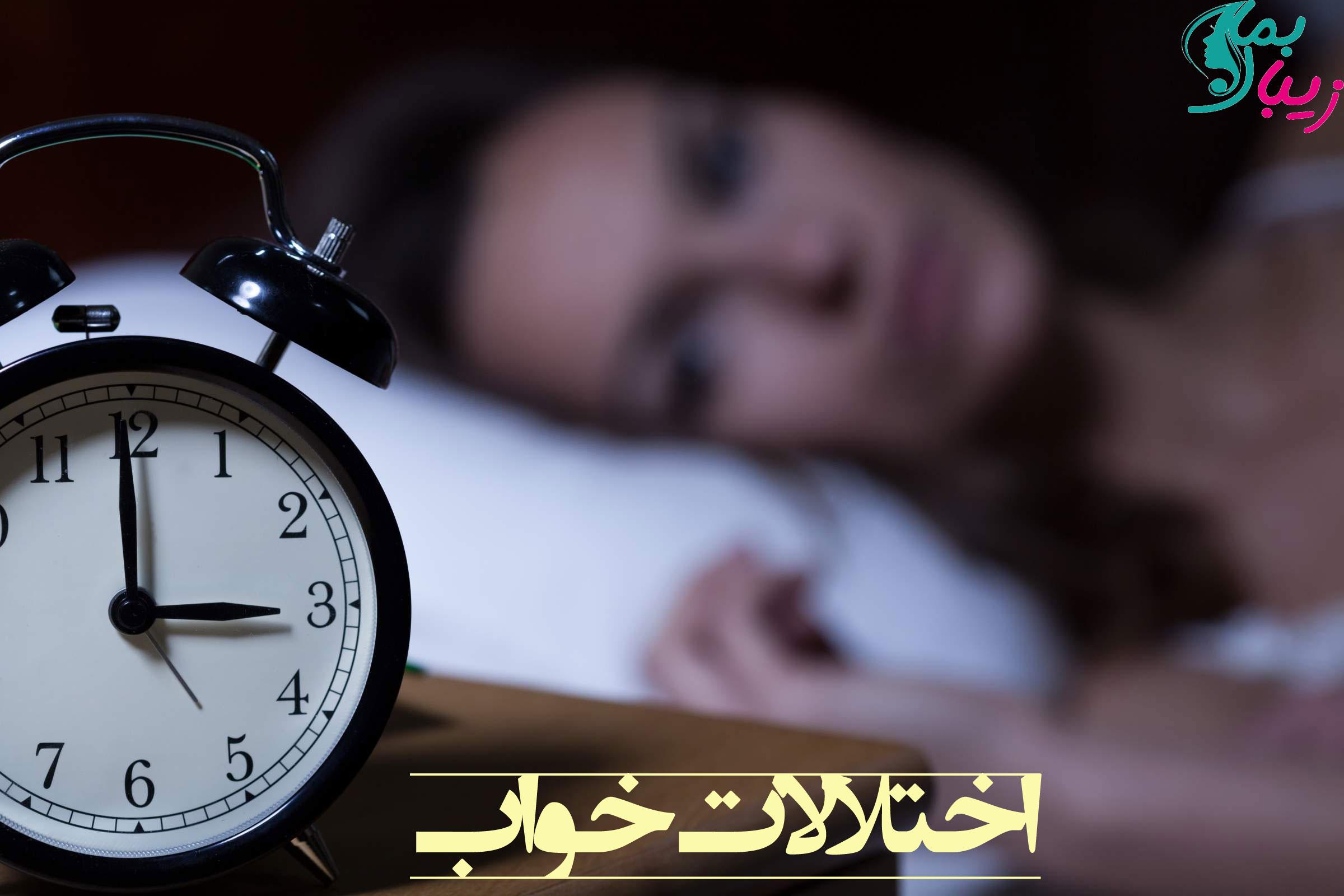 درباره اختلالات خواب چه چیزهایی باید بدانید!