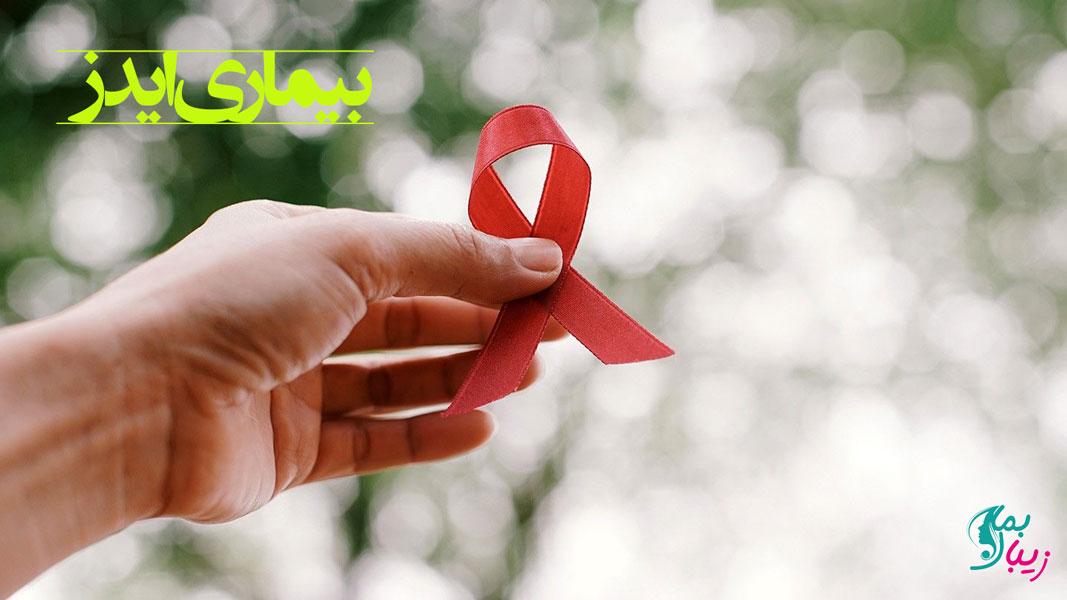 برای آشنایی با بیماری ایدز (HIV) بخوانید