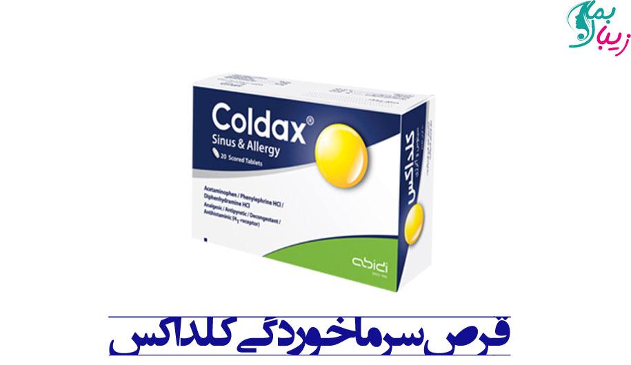 قرص سرماخوردگی کلداکس