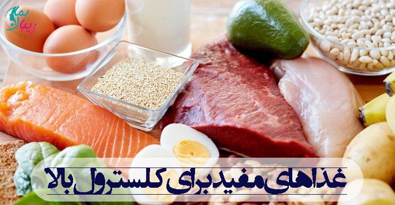 غذاهای مفید برای کلسترول بالا