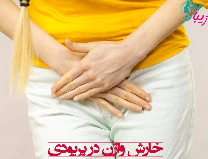 خارش واژن در پریودی