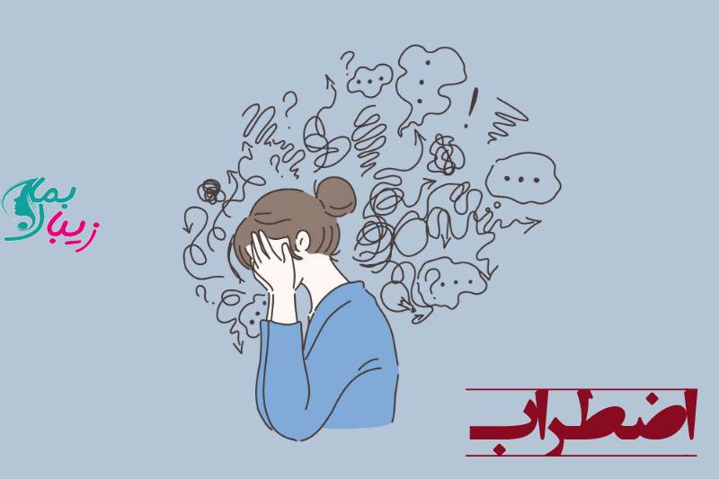 اضطراب چیست