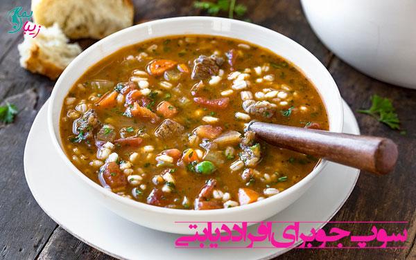 طرز تهیه سوپ جو برای دیابتی ها