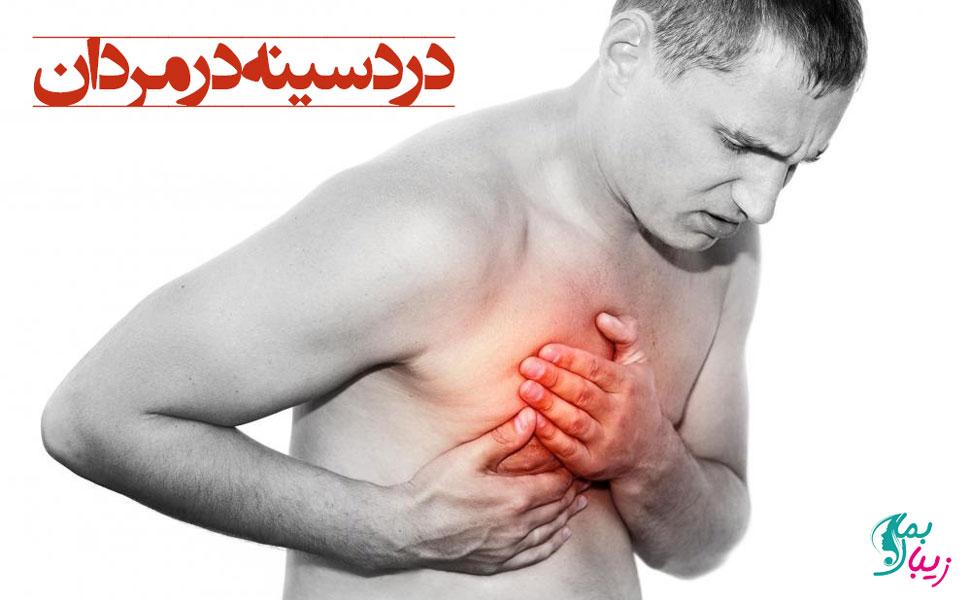 درد سینه در مردان