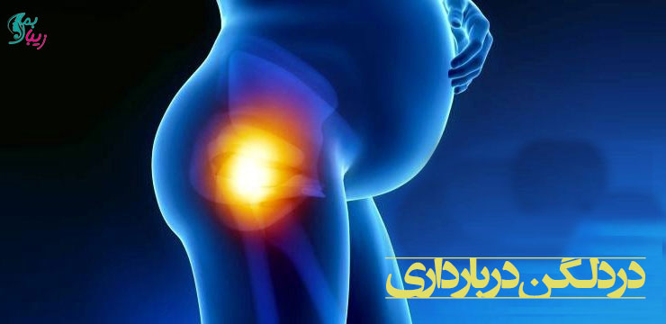 درد لگن در بارداری خطرناک است؟همراه با روش های درمان