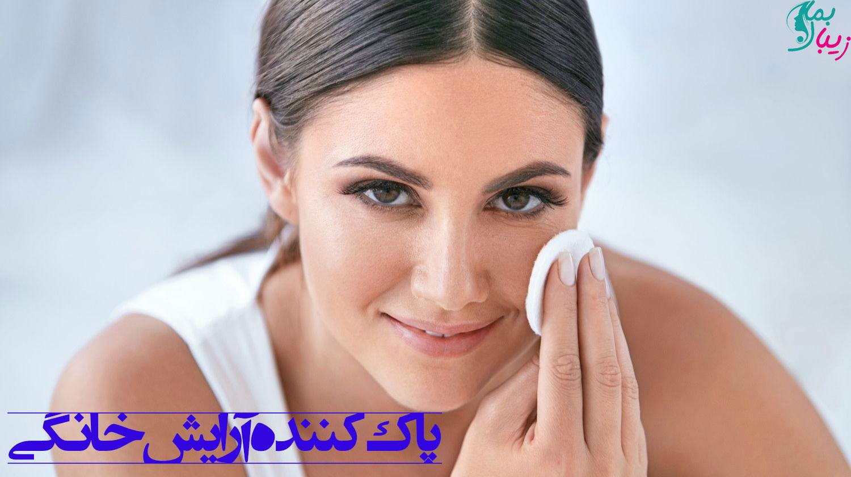 پاک کننده آرایش خانگی | چگونه آرایش پاک کن خانگی بسازیم؟