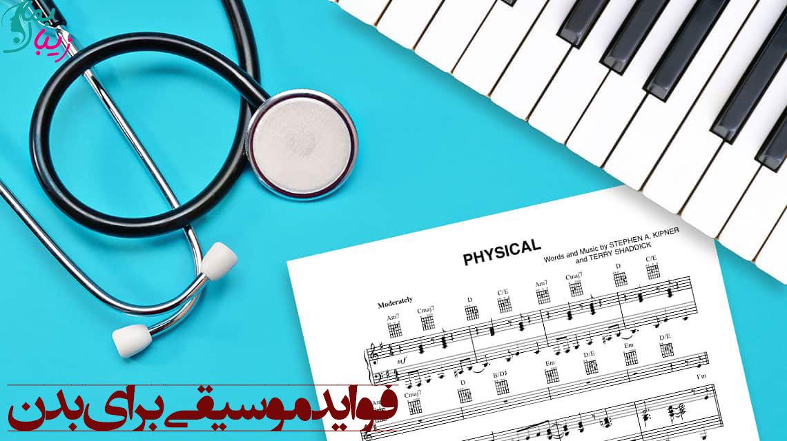 با جادوی موسیقی آشنا شوید! | فواید موسیقی برای بدن