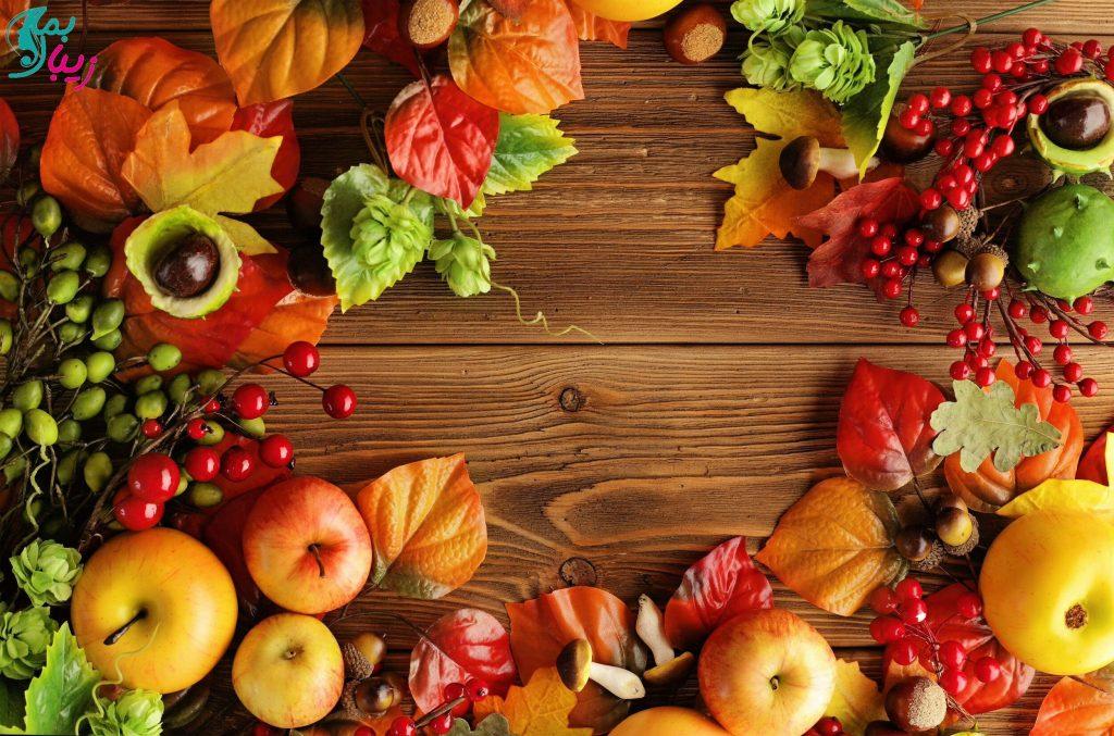 در فصل پاییز چی بخوریم